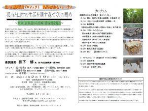 里山広葉樹活用プロジェクト