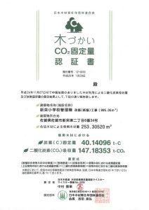 九州初の「木づかいCO2固定量認証」