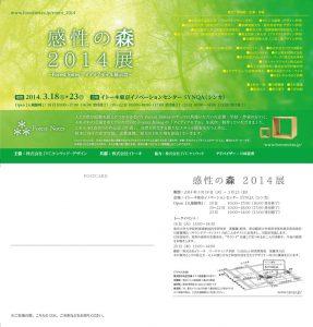 感性の森2014展~Forest Notes アイディアモデル展示会~
