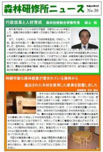 日本初!森林認証(FSC)製品を国へ納品