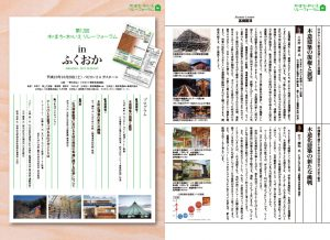 木のまち・木のいえリレーフォーラムの冊子01