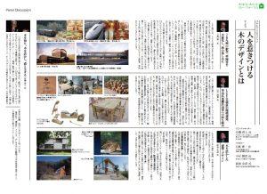 木のまち・木のいえリレーフォーラムの冊子02