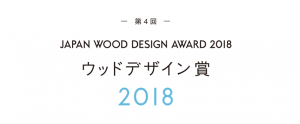 Received Wood Design Award 2018