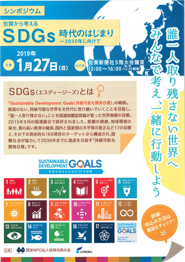 SDGs Academy SAGA前日シンポジウム