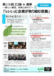 「SDGsに企業が取り組む意義」in唐津