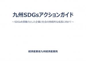【掲載】九州SDGsアクションガイド