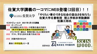 1月12日(火)佐賀大学の講義に登壇しました。