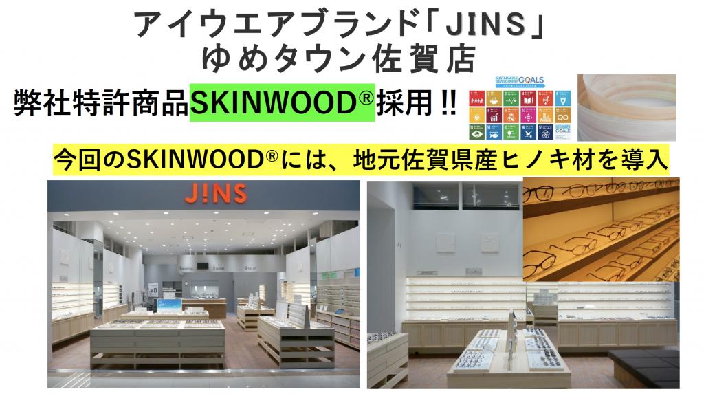 アイウエアブランド「JINS」ゆめタウン佐賀店3月4日OPEN  SKINWOODⓇが採用されました